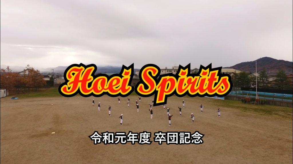 少年野球 Hoei Spirits 卒団記念メモリアル