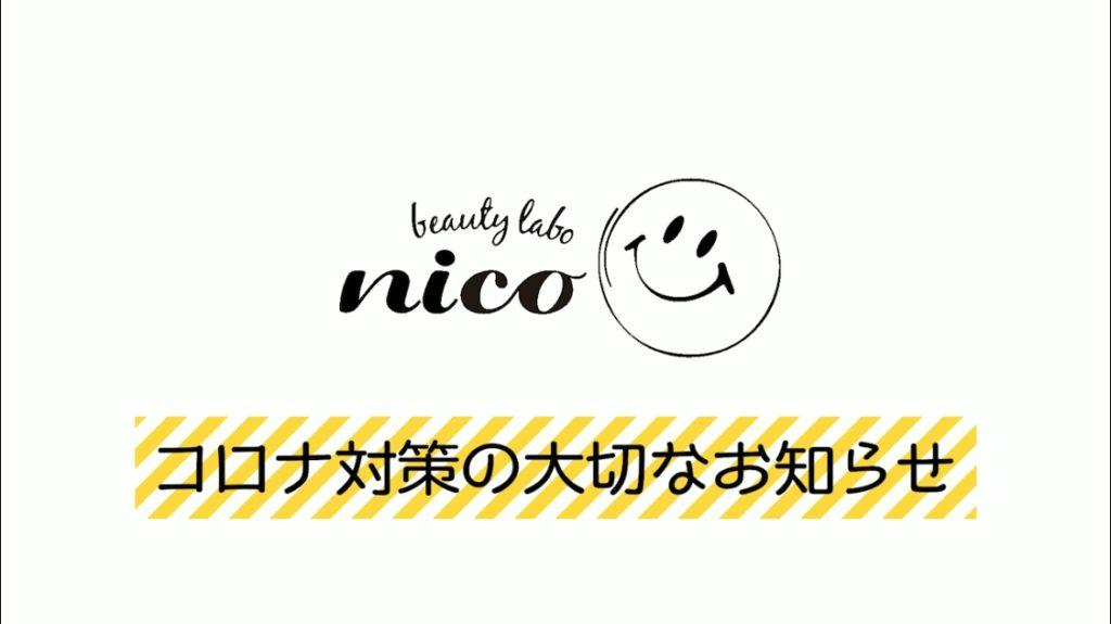 Beauty Labo nico 様 「コロナ対策の大切なお知らせ」